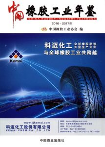 CHINA-RUBBER-INDUSTRY-YEARBOOK-2016-2017