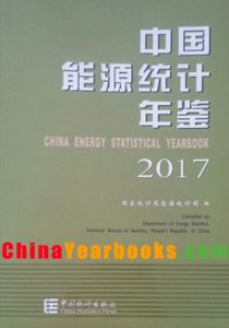 China Energy Statistical Yearbook 2017