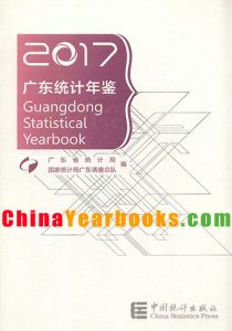 Guangdong Statistical Yearbook 2017