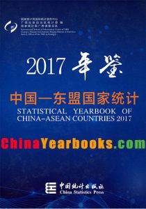 Statistical Yearbook Of China-ASEAN Countries 2017