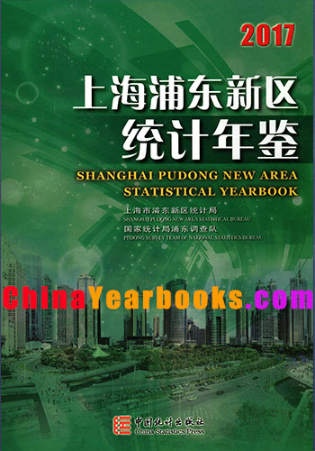 Shanghai Pudong New Area Statistical Yearbook 2017
