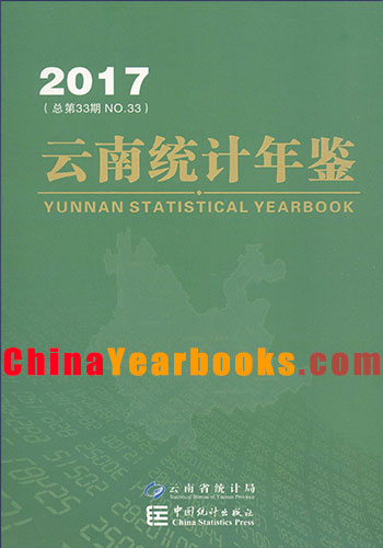 Yunnan Statistical Yearbook 2017
