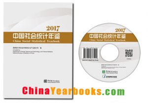 China Social Statistical Yearbook 2017