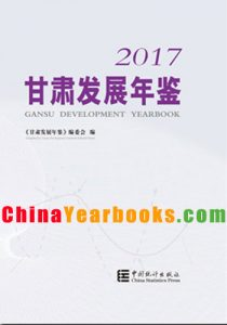 Gansu Development Yearbook 2017