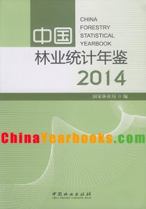 China Forestry Statistical Yearbook 2017