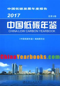 China-Low-Carbon-Yearbook-2017