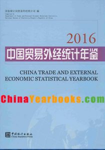 China Trade And External Economic Statistical Yearbook 2016