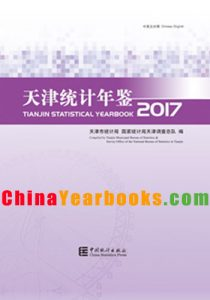 Tianjin Statistical Yearbook 2017