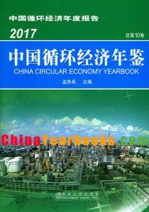 China-Circular-Economy-Yearbook-2017
