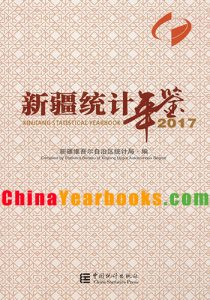 Xinjiang Statistical Yearbook 2017