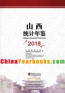 Shanxi Statistical Yearbook 2018
