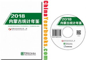 Inner Mongolia Statistical Yearbook 2018