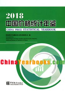 China Price Statistical Yearbook 2018