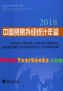 China Trade and External Economic Statistical Yearbook 2018