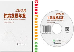 Gansu-Development-Yearbook-2018
