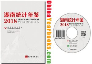 Hunan-Statistical-Yearbook-2018