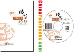 Shaanxi-Statistical-Yearbook-2018
