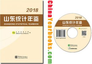 Shandong-Statistical-Yearbook-2018