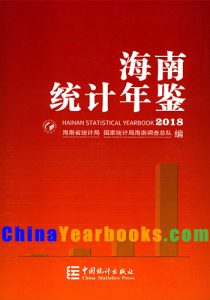 Hainan Statistical Yearbook 2018