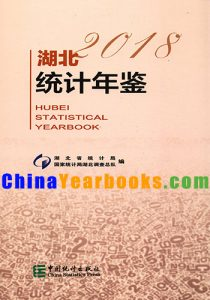 Hubei Statistical Yearbook