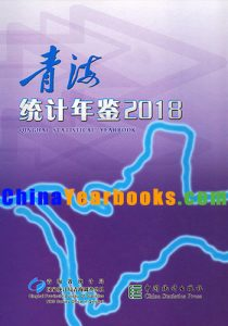 Qinghai Statistical Yearbook 2018