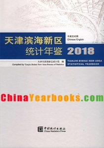Tianjin Binhai New Area Statistical Yearbook 2018