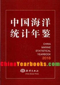 China Marine Statistical Yearbook 2016