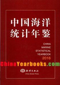 China Marine Statistical Yearbook 2016