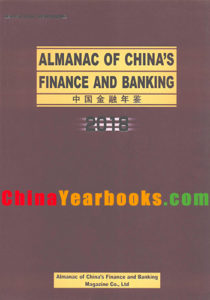 ALMANAC OF CHINA'S FINANCE AND BANKING 2018