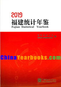 Fujian Statistical Yearbook 2019