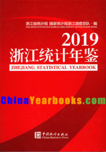 zhejiang-statistical-yearbook-2019
