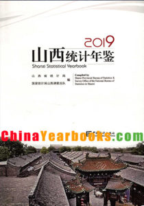 Shanxi-Statistical-Yearbook-2019