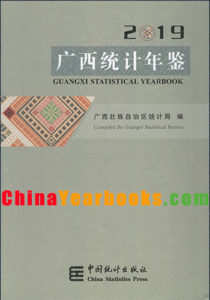 guangxi-statistical-yearbook-2019