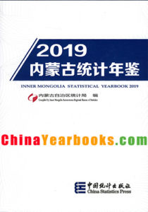 Inner Mongolia Statistical Yearbook