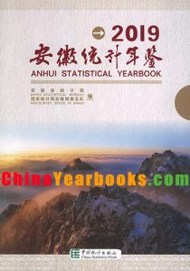 Anhui Statistical Yearbook 2019