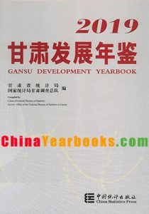 Gansu Development Yearbook 2019