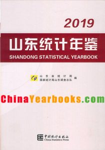 Shandong Statistical Yearbook 2019