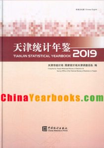 Tianjin Statistical Yearbook 2019