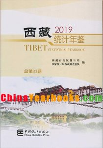 Tibet Statistical Yearbook 2019