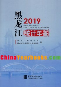 Heilongjiang Statistical Yearbook 2019