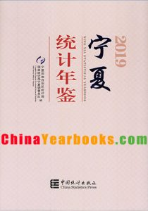 Ningxia Statistical Yearbook 2019