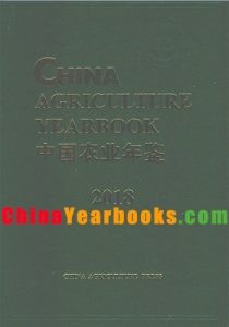 China Agriculture Yearbook 2018 (English version)