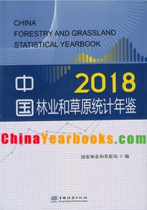 CHINA FORESTRY AND GRASSLAND STATISTICAL YEARBOOK 2018