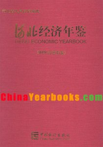 Hebei Economic Yearbook 2019