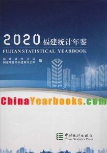 Fujian Statistical Yearbook 2020