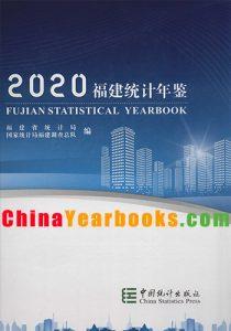 Fujian Statistical Yearbook 2020