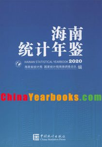 Hainan Statistical Yearbook 2020