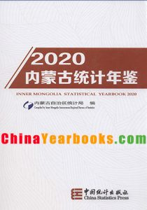 Inner Mongolia Statistical Yearbook 2020
