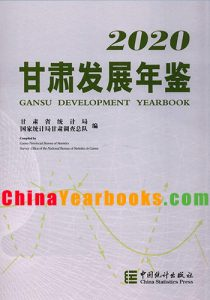 Gansu Development Yearbook 2020