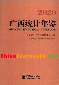 Guangxi Statistical Yearbook 2020